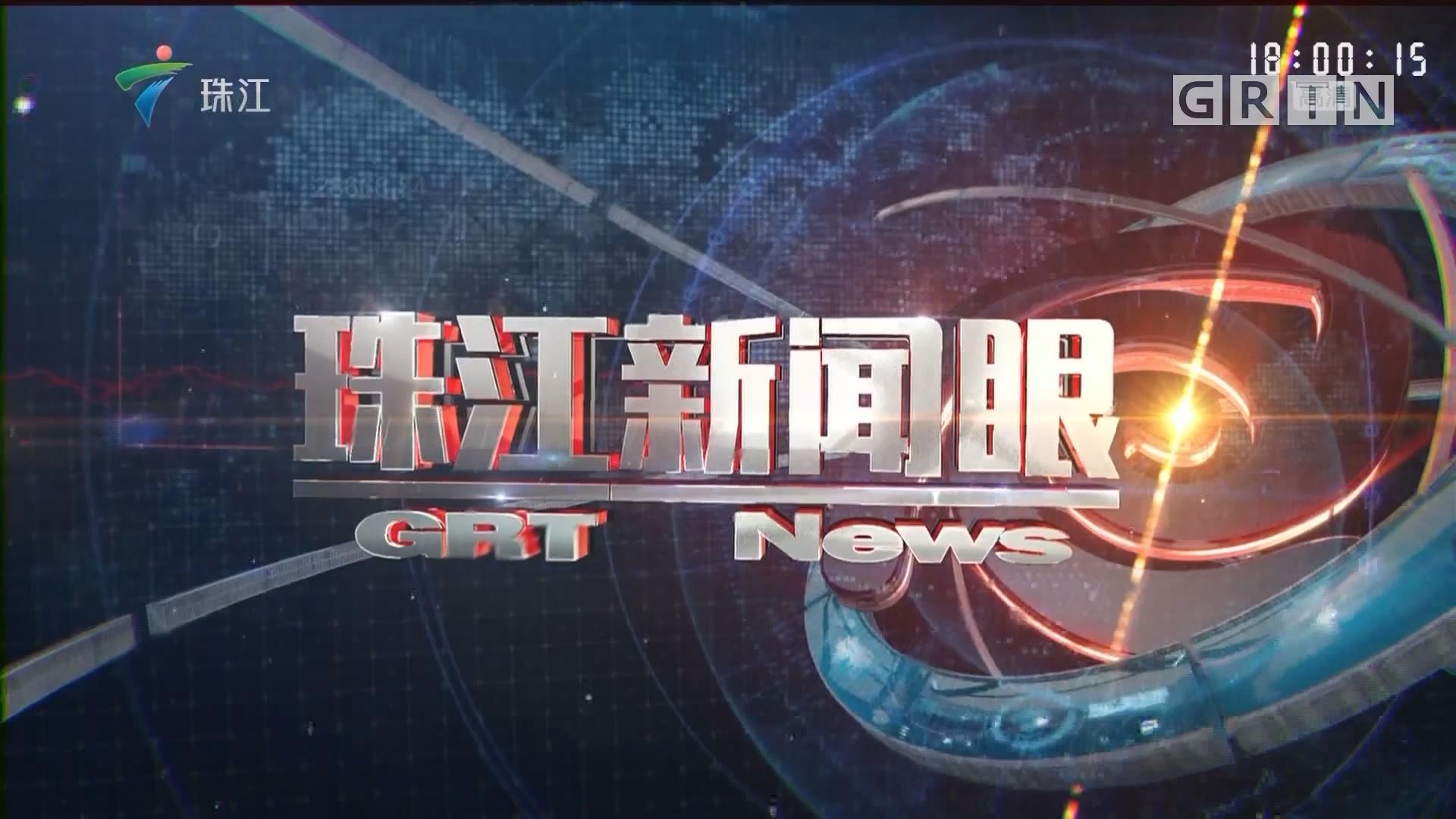 """[HD][2018-11-08]珠江新闻眼:""""大潮起珠江——广东改革开放40周年展览""""开展"""