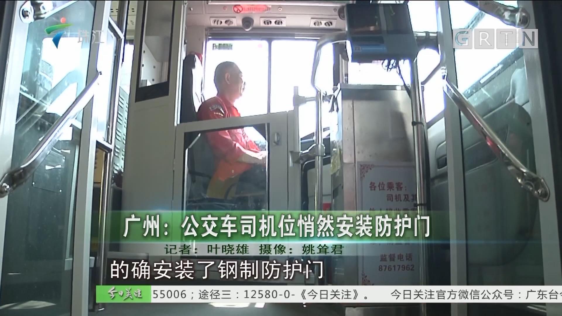 广州:公交车司机位悄然安装防护门