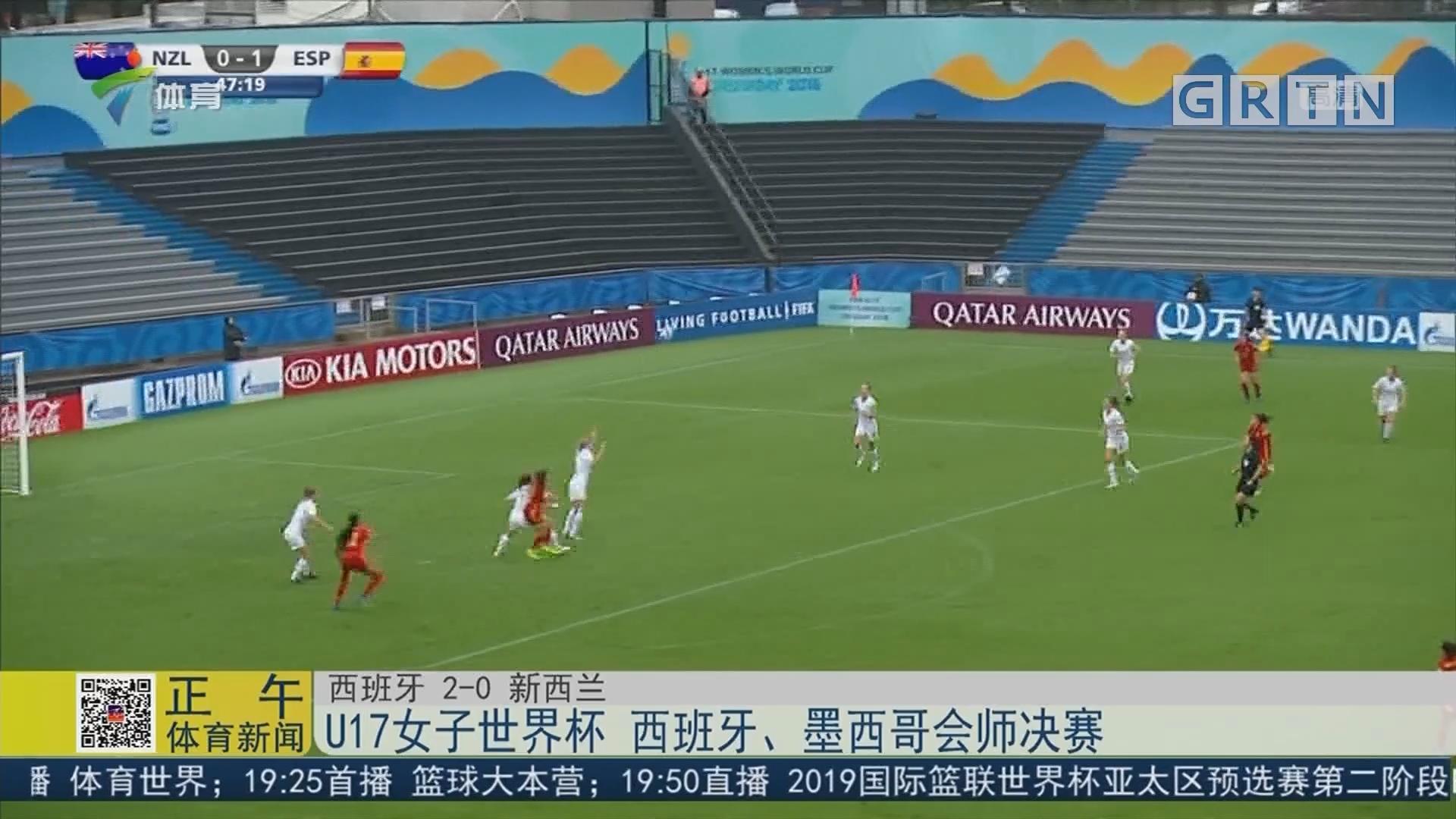 U17女子世界杯 西班牙、墨西哥会师决赛
