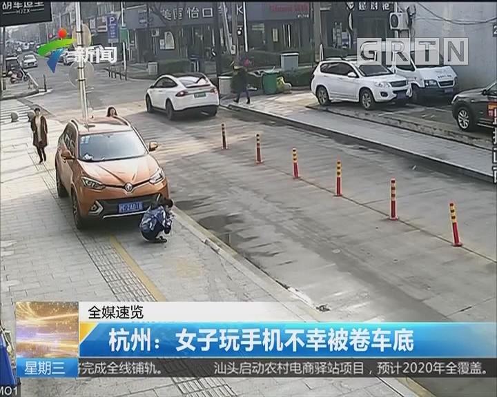 杭州:女子玩手机不幸被卷车底