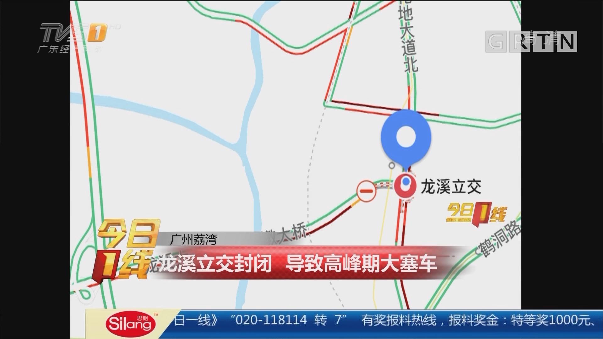 广州荔湾:龙溪立交封闭 导致高峰期大塞车