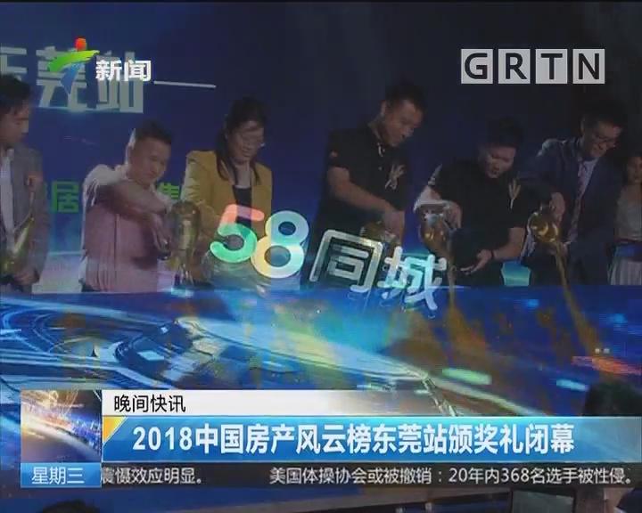 2018中国房产风云榜东莞站颁奖礼闭幕