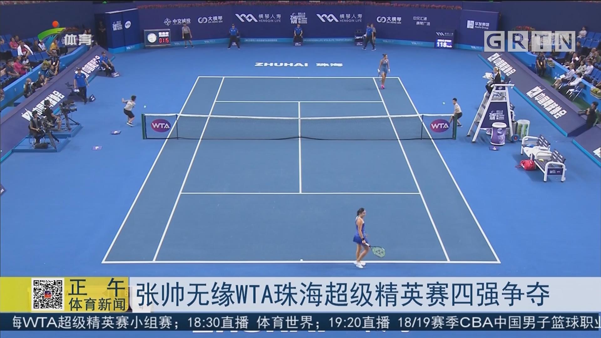 张帅无缘WTA珠海超级精英赛四强争夺