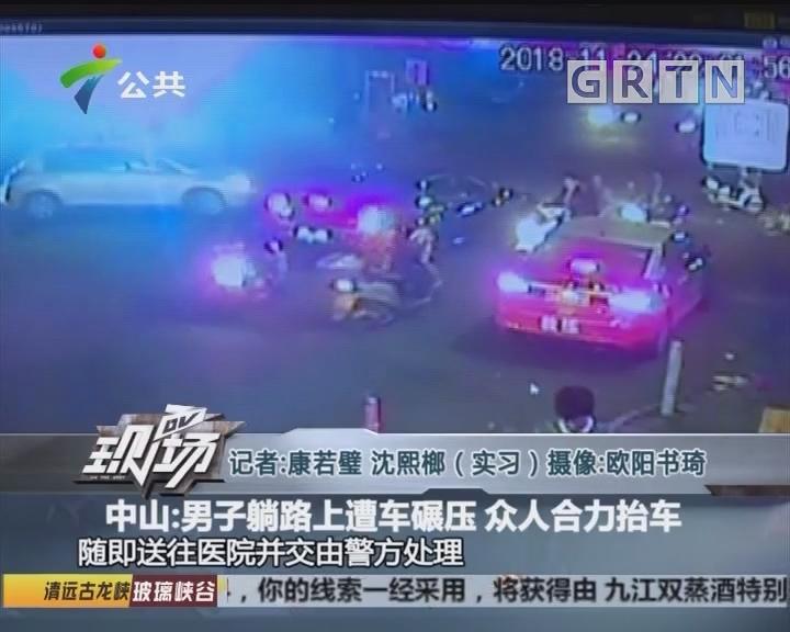中山:男子躺路上遭车碾压 众人合力抬车