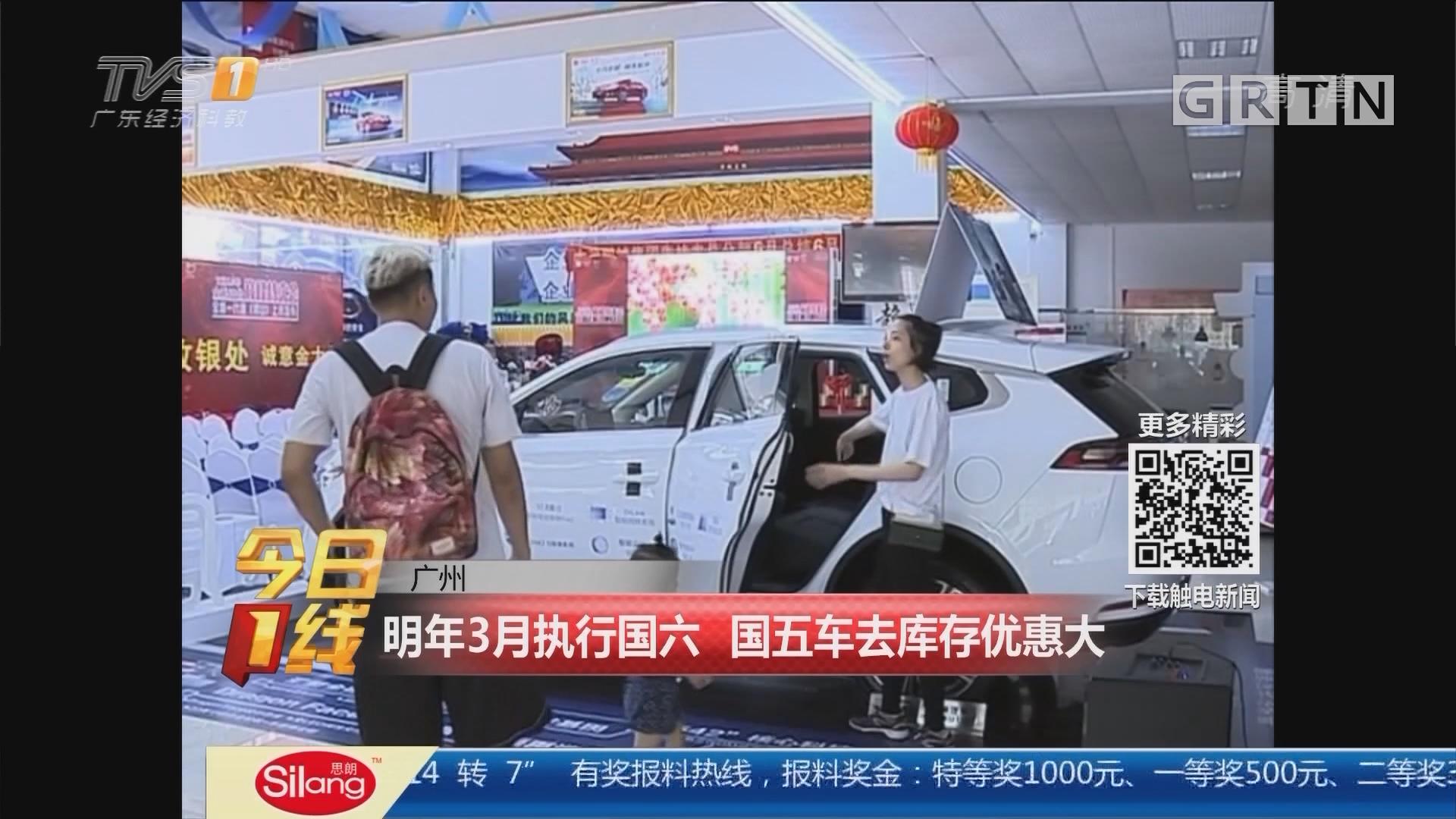 广州:明年3月执行国六 国五车去库存优惠大