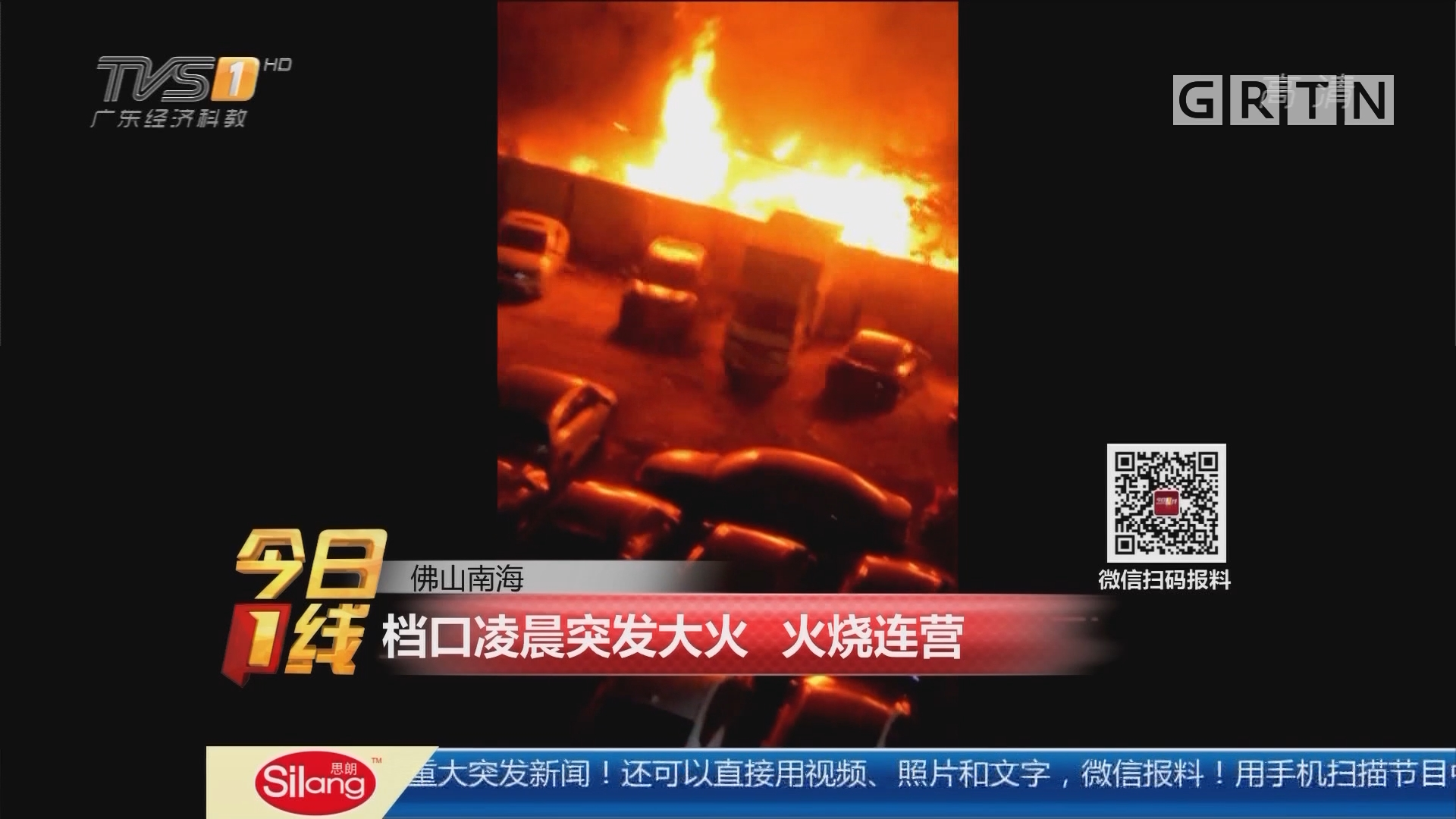 佛山南海:档口凌晨突发大火 火烧连营