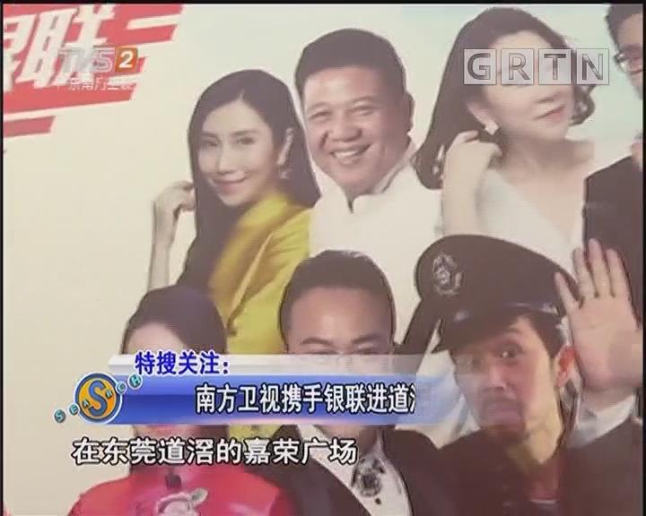 南方卫视携手银联进道滘