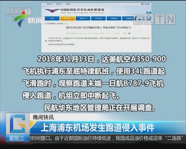 上海浦东机场发生跑道侵入事件
