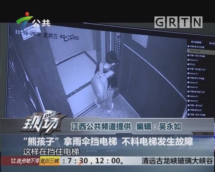"""""""熊孩子""""拿雨伞挡电梯 不料电梯发生故障"""