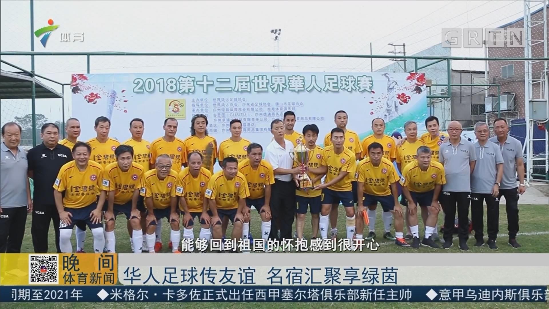 华人足球传友谊 名宿汇聚享绿茵