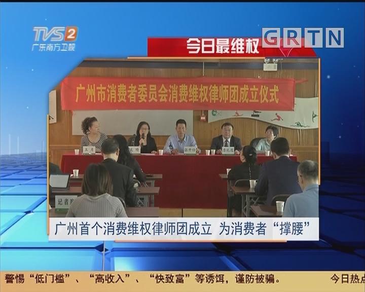 """今日最维权:广州首个消费维权律师团成立 为消费者""""撑腰"""""""