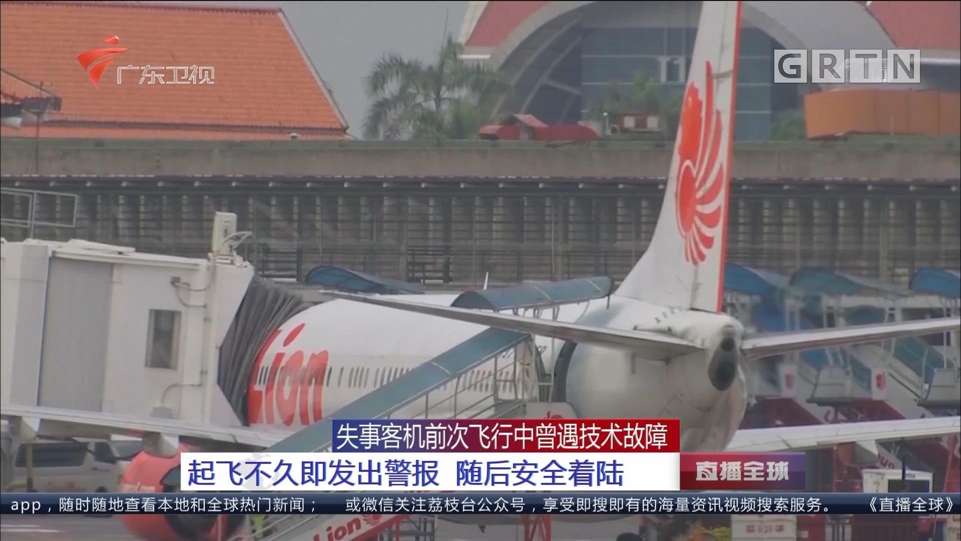 失事客机前次飞行中曾遇技术故障:起飞不久即发出警报 随后安全着陆