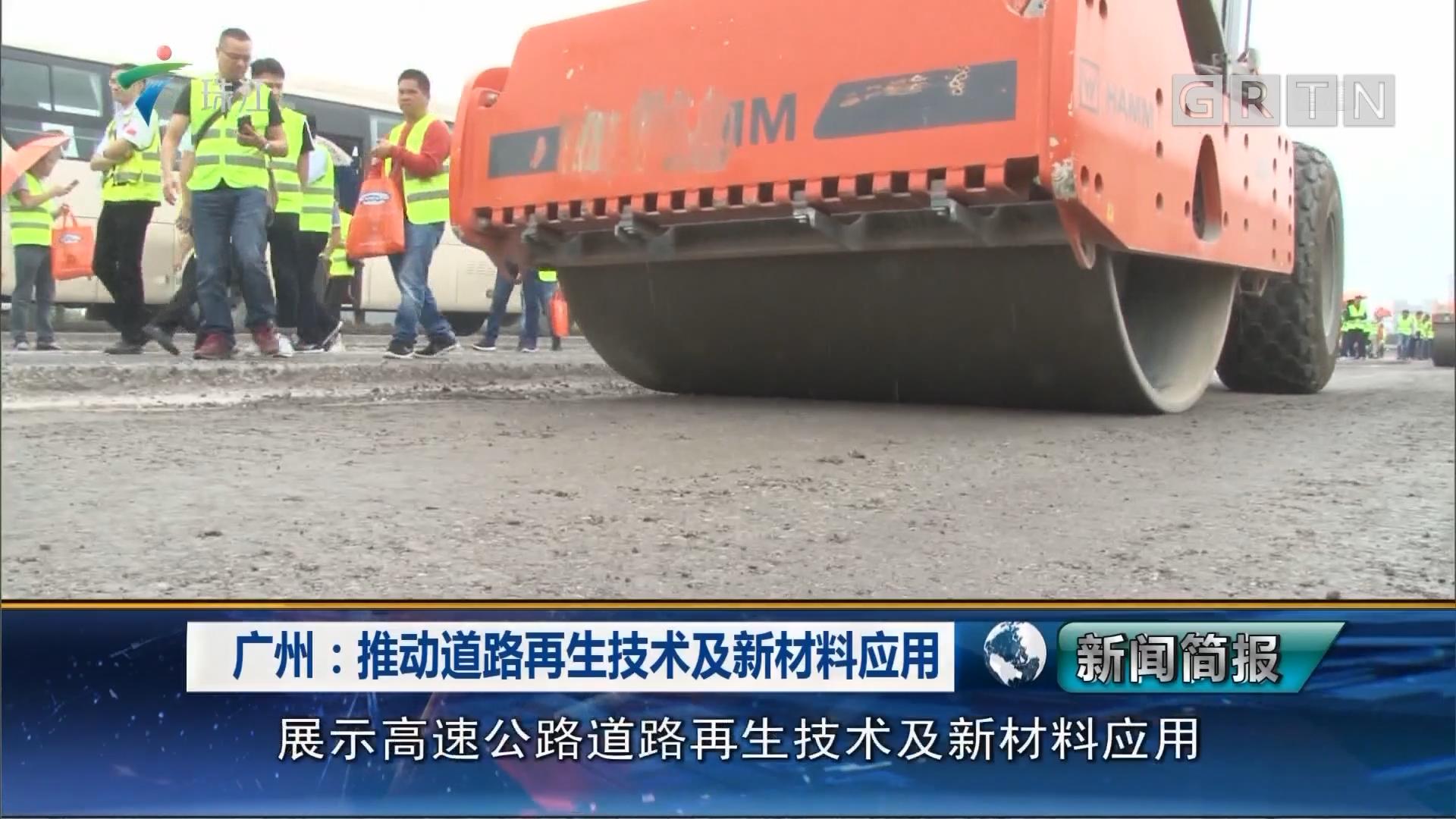 广州:推动道路再生技术及新材料应用