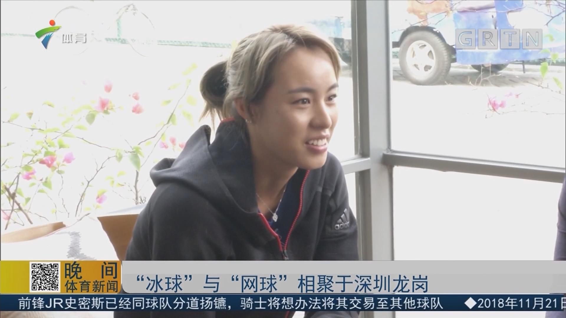 """""""冰球""""与""""网球""""相聚于深圳龙岗"""