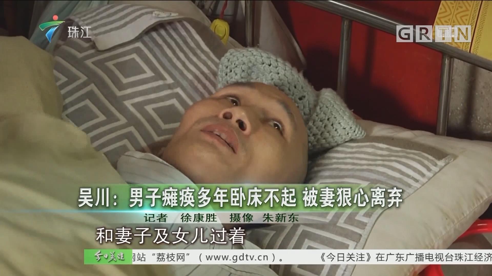 吴川:男子瘫痪多年卧床不起 被妻狠心离弃