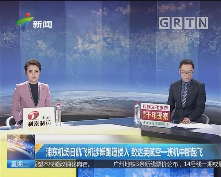 浦东机场日航飞机涉嫌跑道侵入 致达美航空一班机中断起飞