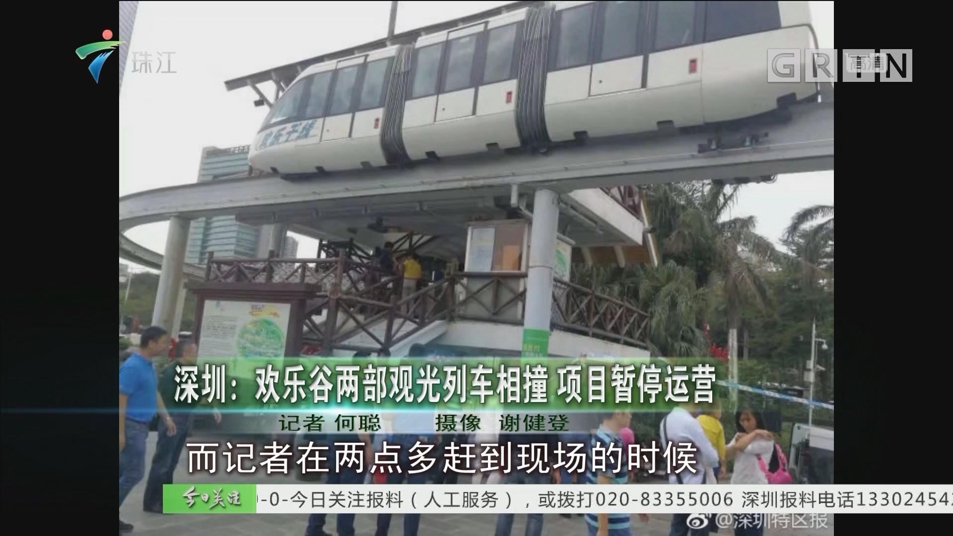 深圳:欢乐谷两部观光列车相撞 项目暂停运营
