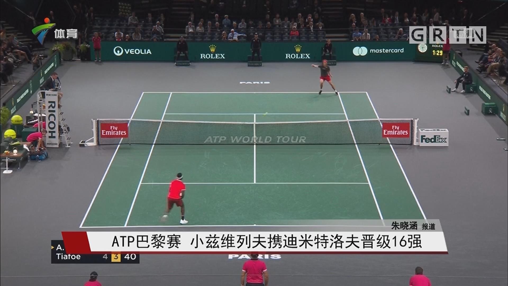 ATP巴黎赛 小兹维列夫携迪米特洛夫晋级16强