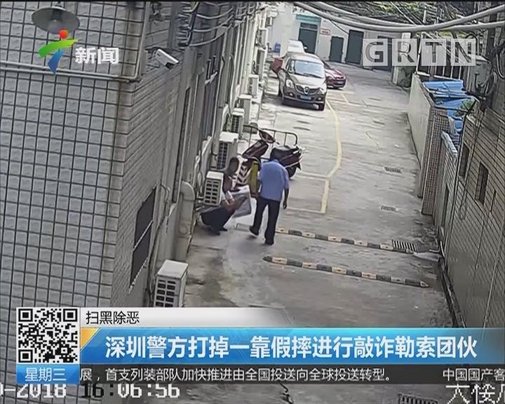 扫黑除恶:深圳警方打掉一靠假摔进行敲诈勒索团伙