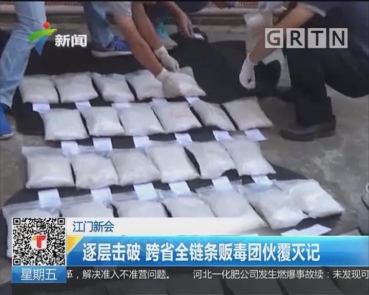 江门新会:逐层击破 跨省全链条贩毒团伙覆灭记