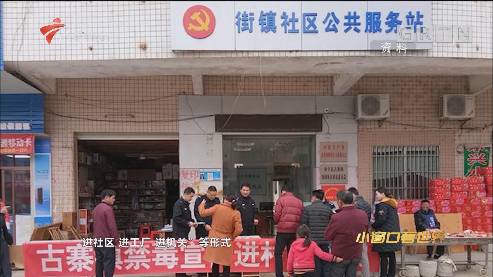 河源市和平县:高度重视 把禁毒工作上升为党政工程