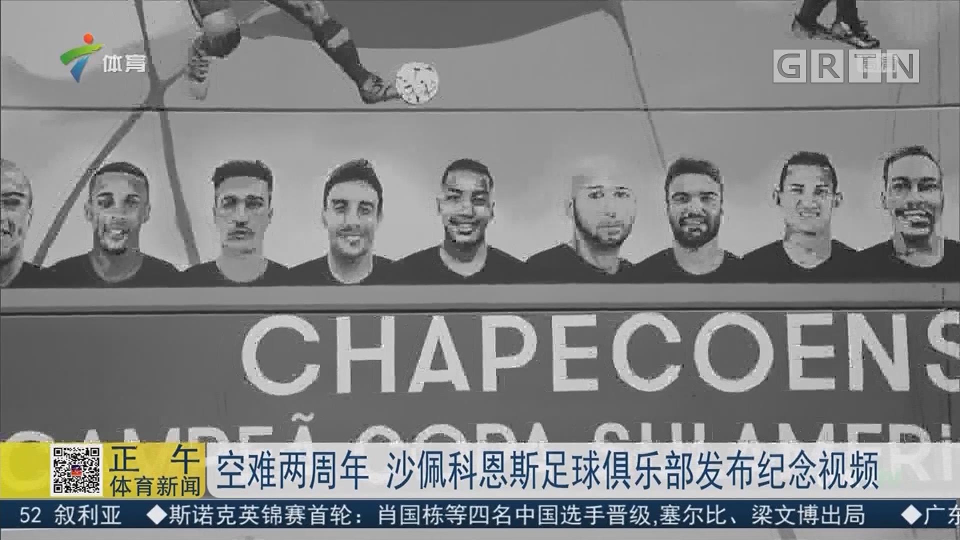 空难两周年 沙佩科恩斯足球俱乐部发布纪念视频
