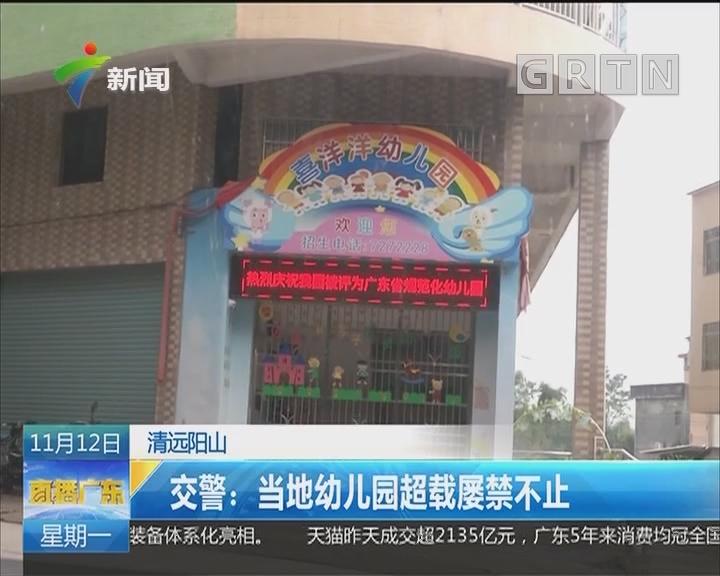 清远阳山:校车普遍超载 家长投诉无果