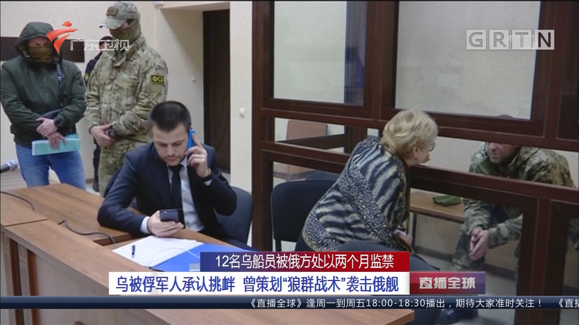 """12名乌船员被俄方处以两个月监禁 乌被俘军人承认挑衅 曾策划""""狼群战术""""袭击俄舰"""