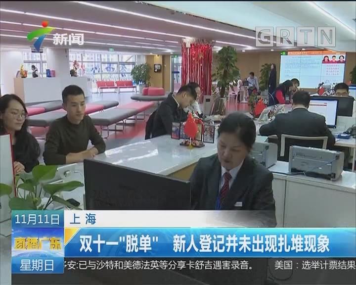 """上海:双十一""""脱单"""" 新人登记并未出现扎堆现象"""