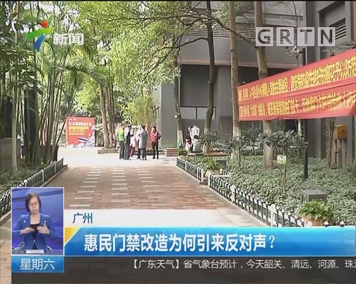 广州:惠民门禁改造为何引来反对声?
