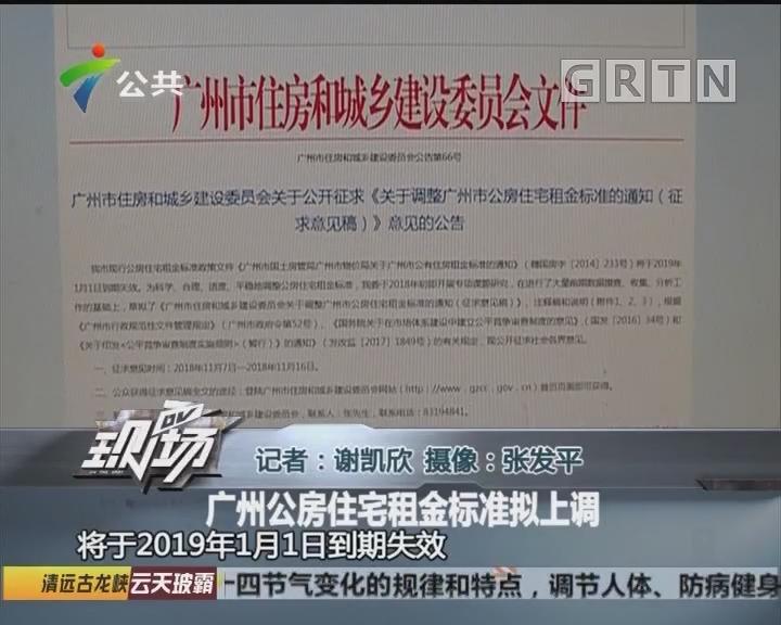 广州公房住宅租金标准拟上调