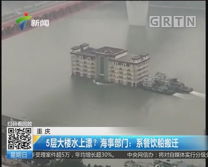 重庆 5层大楼水上漂?海事部门:系餐饮船搬迁