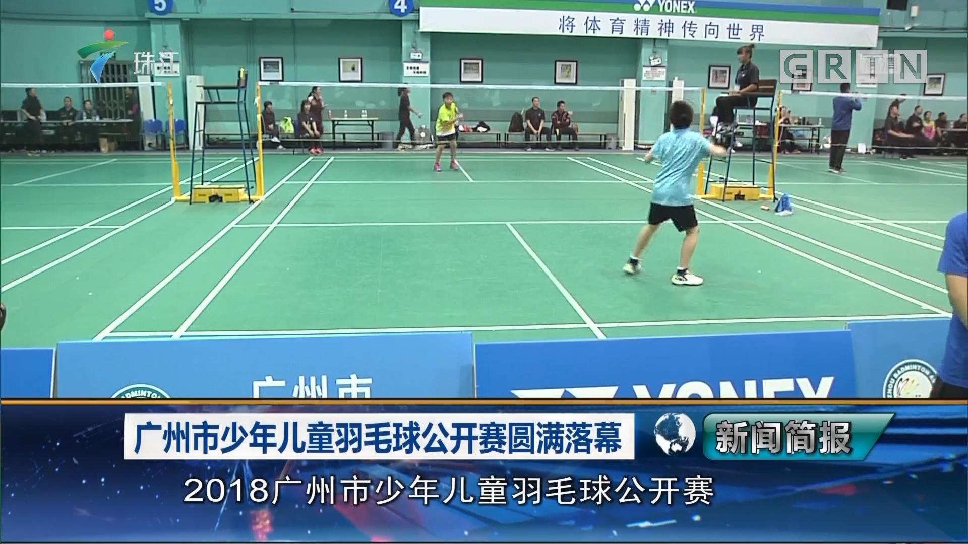 广州市少年儿童羽毛球公开赛圆满落幕