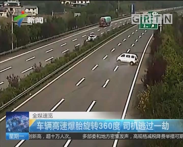 车辆高速爆胎旋转360度 司机逃过一劫