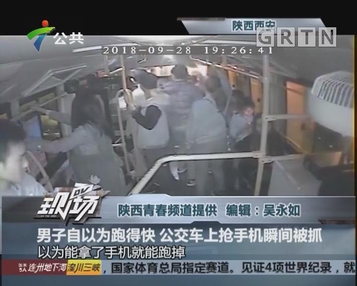 男子自以为跑得快 公交车上抢手机瞬间被抓