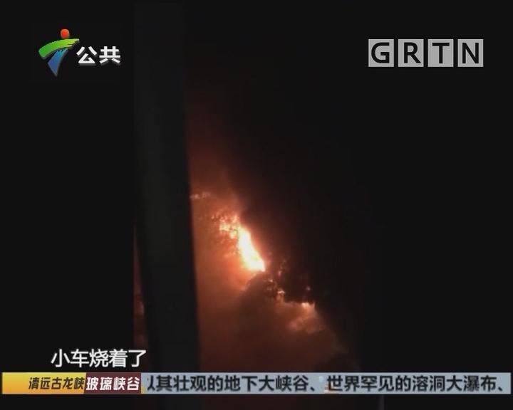 阳江:小区车库起火 住户紧急逃生
