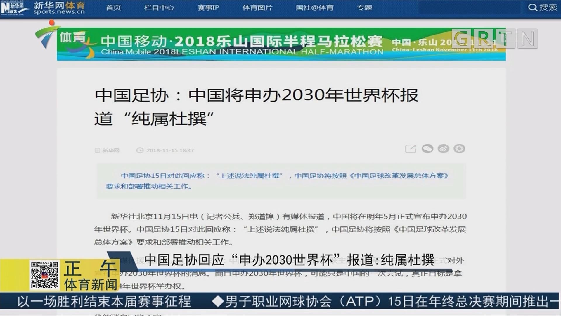"""中国足协回应""""申办2030年世界杯""""报道:纯属杜撰"""