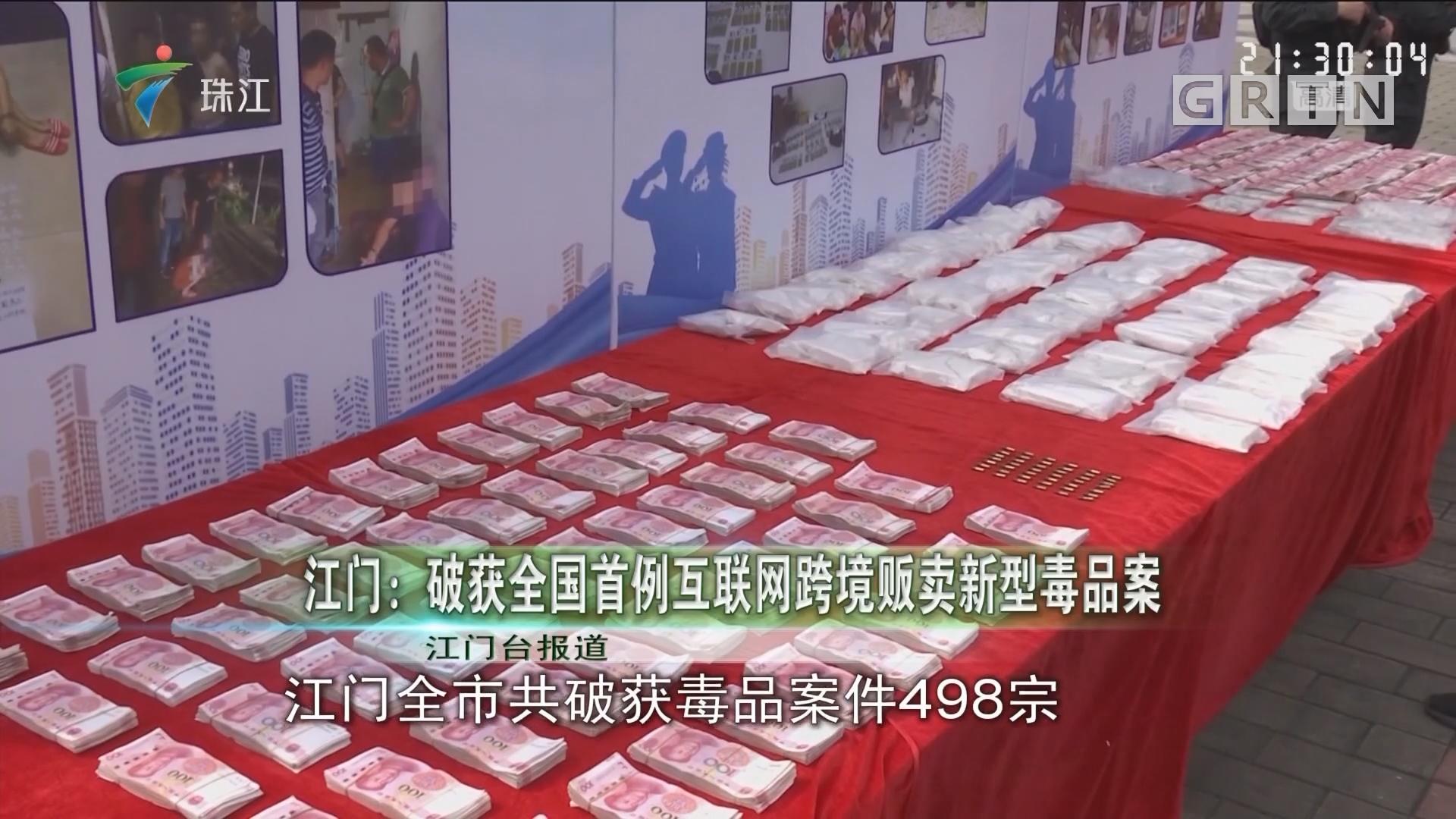 江门:破获全国首例互联网跨境贩卖新型毒品案