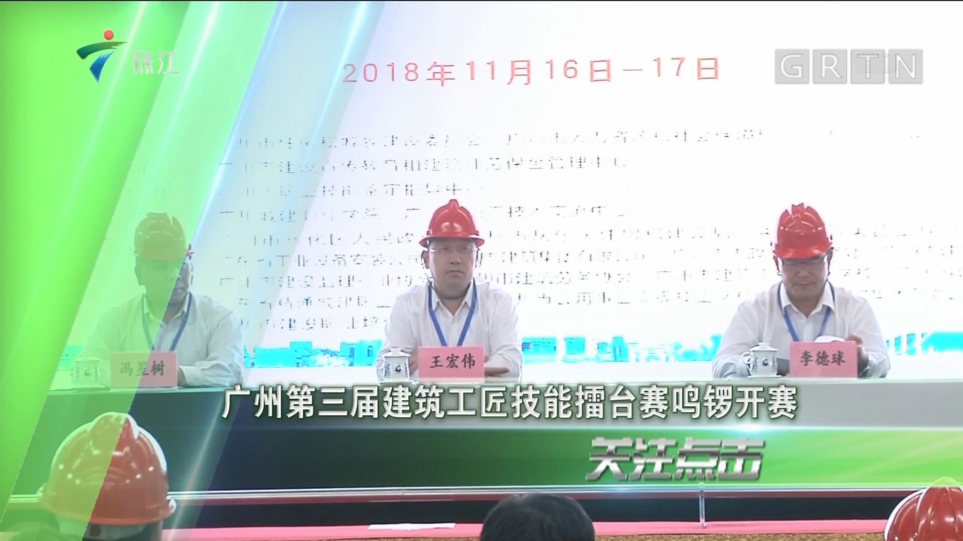 广州第三届建筑工匠技能擂台赛鸣锣开赛
