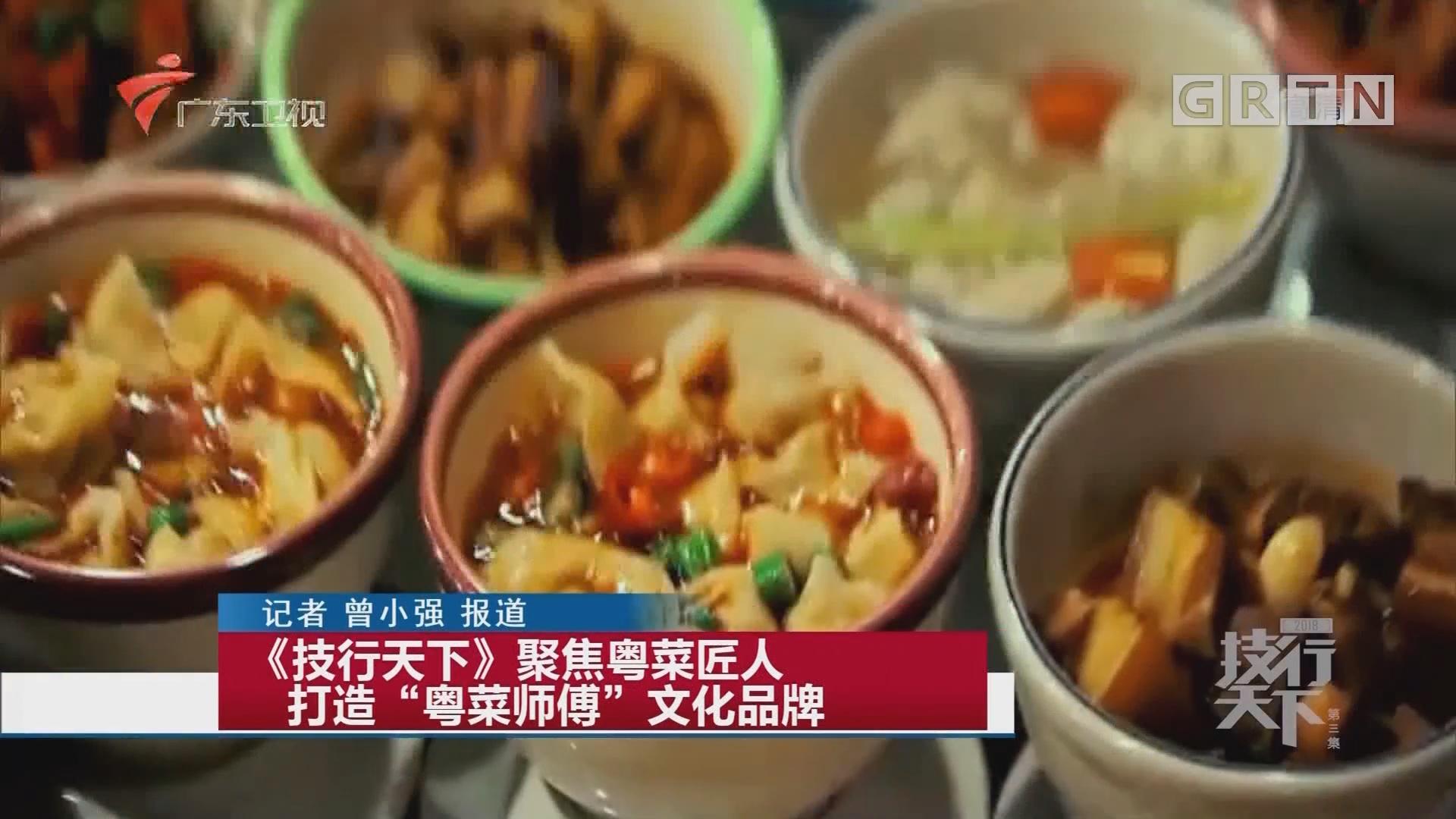 """《技行天下》聚焦粤菜匠人 打造""""粤菜师傅""""文化品牌"""