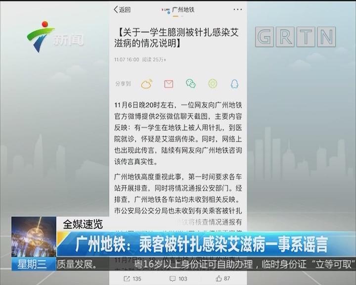 广州地铁:乘客被针扎感染艾滋病一事系谣言