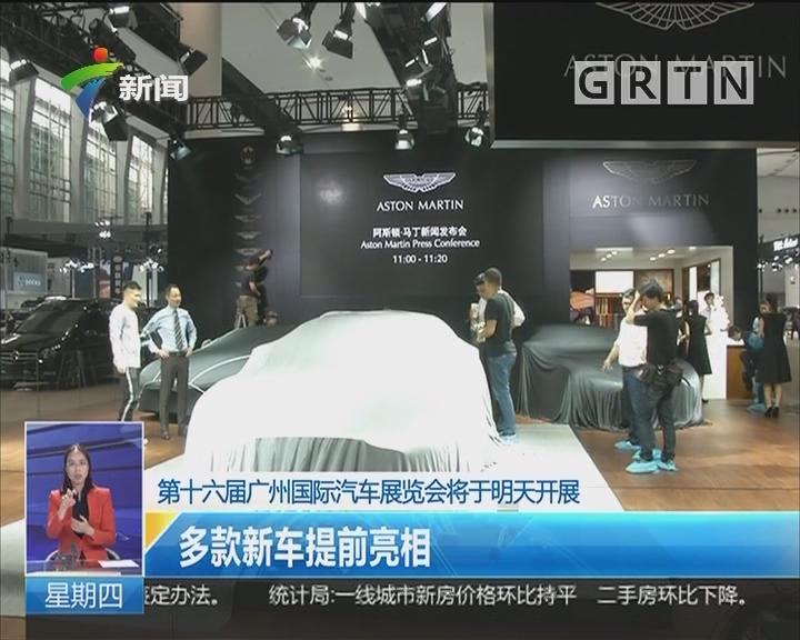 第十六届广州国际汽车展览会将于明天开幕:多款新车提前亮相