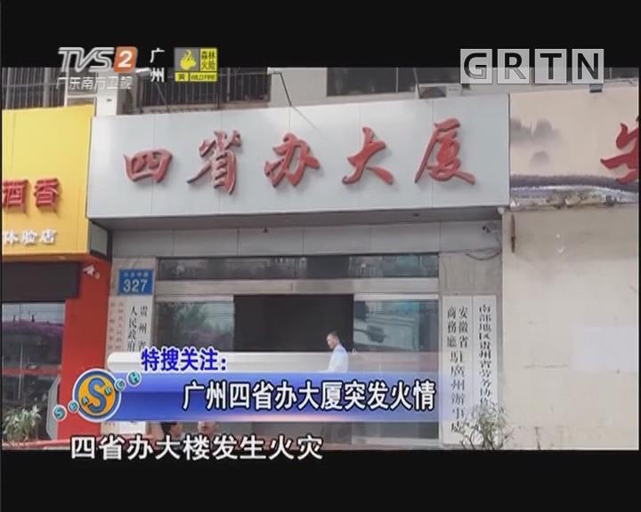 广州四省办大厦突发火情