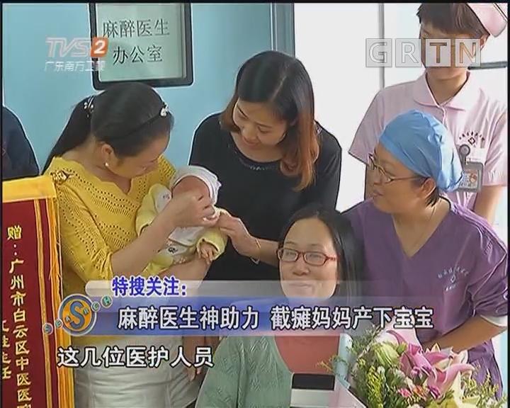 麻醉医生神助力 截瘫妈妈产下宝宝