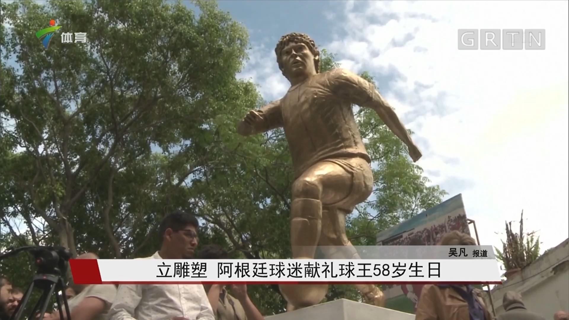 立雕塑 阿根廷球迷献礼球王58岁生日