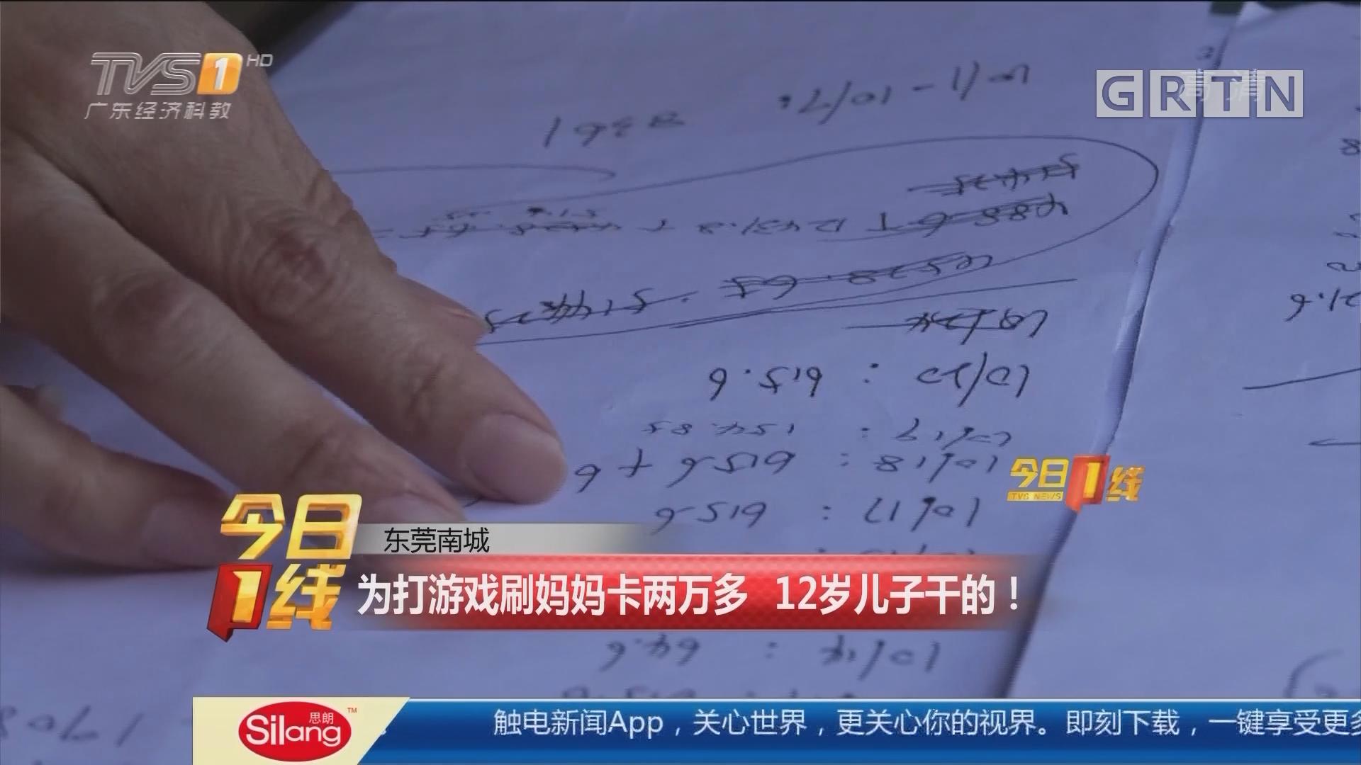 东莞南城:为打游戏刷妈妈卡两万多 12岁儿子干的!