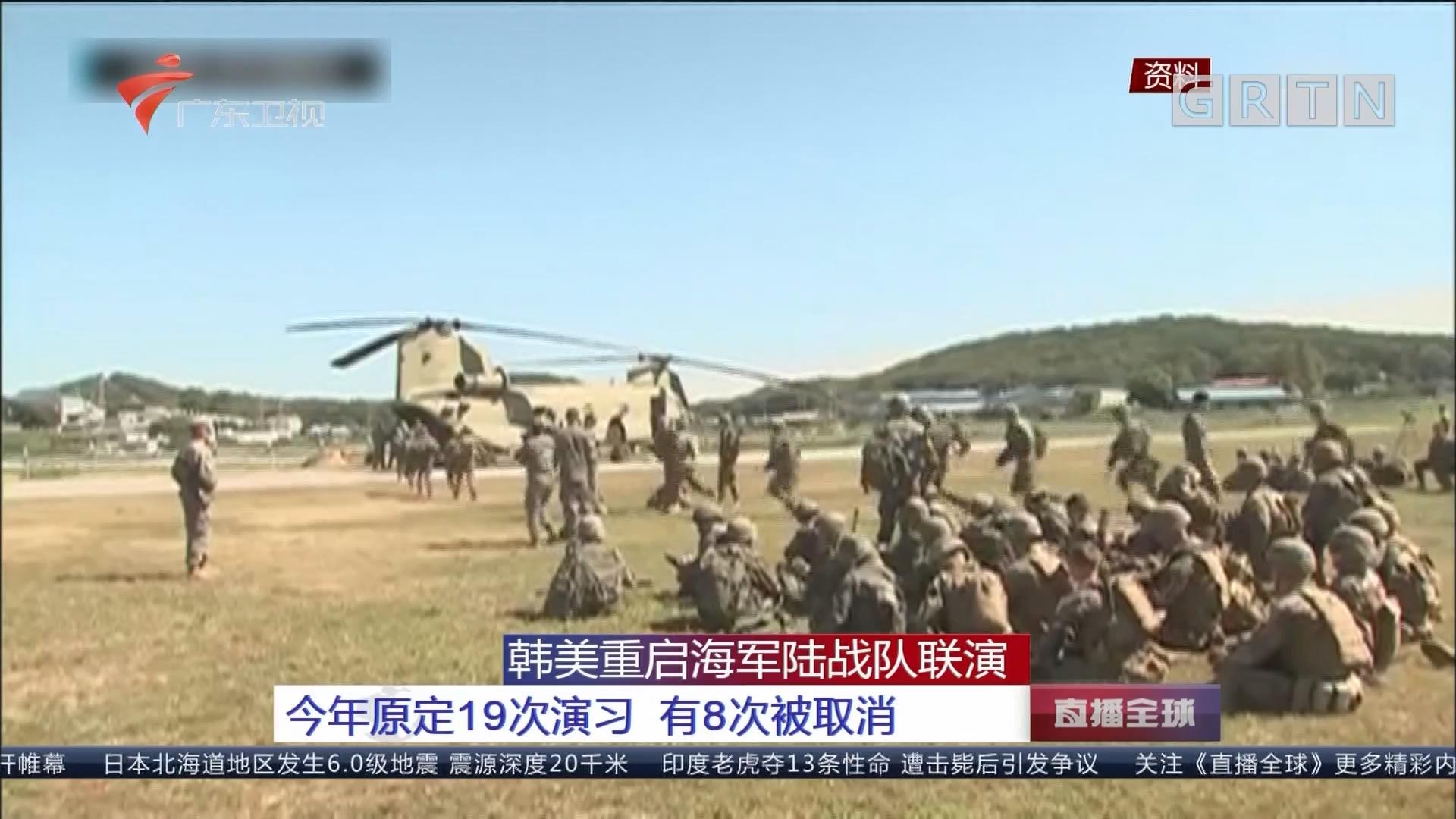 韩美重启海军陆战队联演:今年原定19次演习 有8次被取消