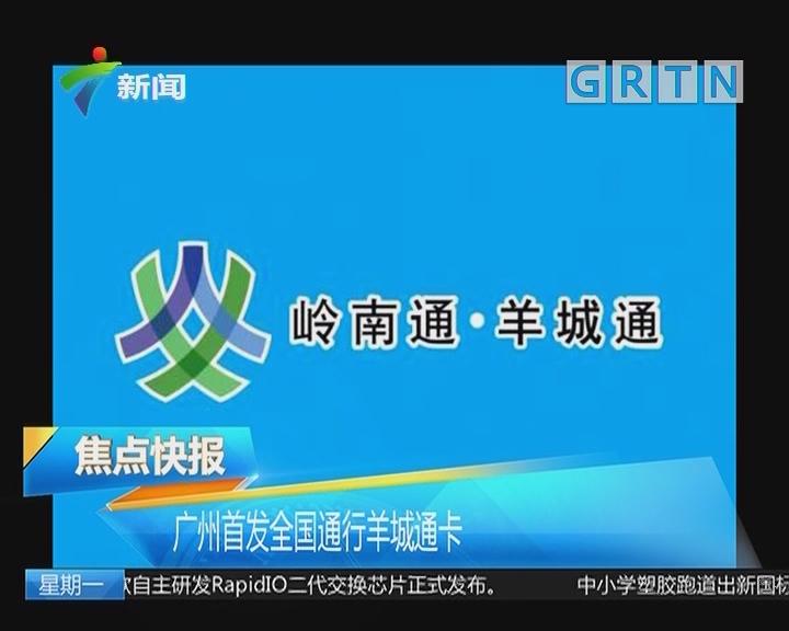 广州首发全国通行羊城通卡