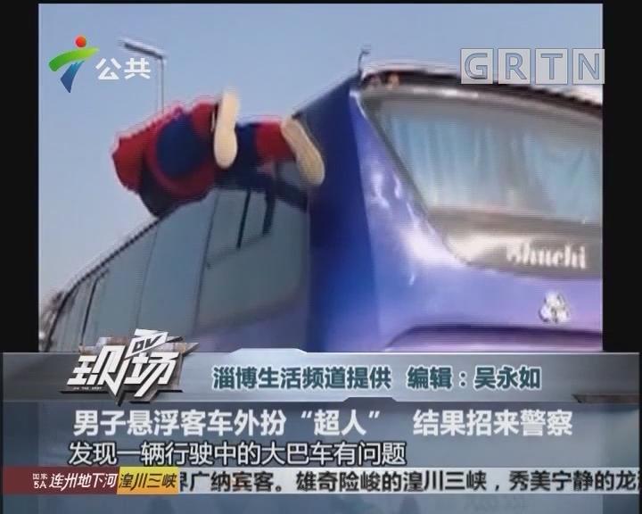 """男子悬浮客车外扮""""超人"""" 结果招来警察"""