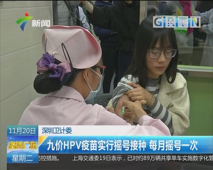 深圳卫计委:九价HPV疫苗实行摇号接种 每月摇号一次